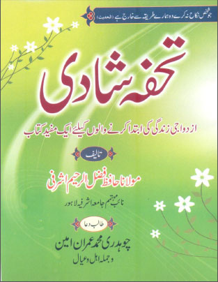 Maqamat E Ambiya Book Pdf